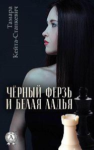 Тамара Кейта-Станкевич -Чёрный ферзь и белая ладья