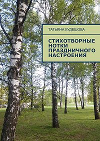 Татьяна Кудешова -Стихотворные нотки праздничного настроения