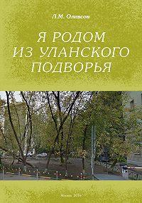 Леонид Оливсон -Я родом из Уланского подворья
