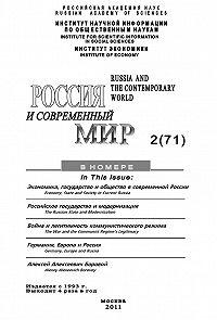 Юрий Игрицкий - Россия и современный мир №02/2011