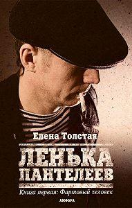 Елена Толстая -Фартовый человек