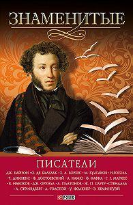 Валентина Скляренко -Знаменитые писатели
