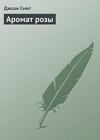 Джоан Смит -Аромат розы