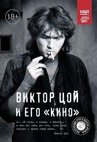 Виталий Калгин -Виктор Цой и его КИНО
