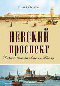 Инна Соболева -Невский проспект