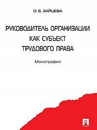 Ольга Зайцева -Руководитель организации как субъект трудового права