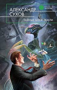 Александр Сухов -Тайные боги Земли