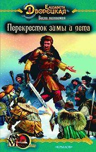 Елизавета Дворецкая - Весна незнаемая. Книга 2: Перекресток зимы и лета