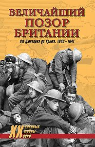 Владислав Гончаров -Величайший позор Британии. От Дюнкерка до Крита. 1940-1941