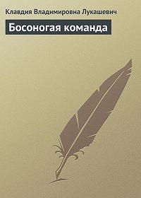 Клавдия Лукашевич - Босоногая команда