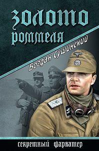Богдан Сушинский -Золото Роммеля