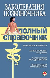 Коллектив Авторов -Заболевания позвоночника. Полный справочник