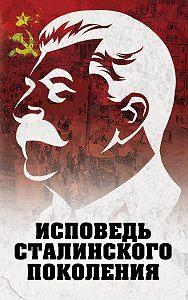 """Исповедь сталинского поколения. Отклики на судебный процесс И.Т. Шеховцова, фильм «Очищение» икнигу «Дело Сталина-""""преступника"""" и его защитника»"""