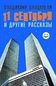 Владимир Владмели -11 сентября и другие рассказы
