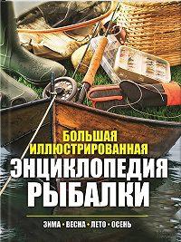 Павел Мотин -Большая иллюстрированная энциклопедия рыбалки. Зима. Весна. Лето. Осень