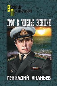 Геннадий Андреевич Ананьев -Грот в Ущелье Женщин