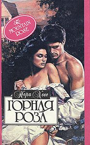 Нора Хесс - Горная роза