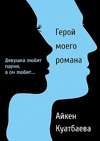 Айкен Куатбаева - Герой моего романа