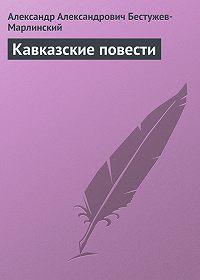 Александр Бестужев-Марлинский -Кавказские повести