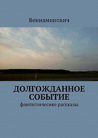 Вениаминович -Долгожданное событие