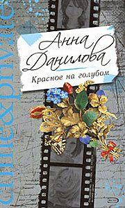 Анна Данилова -Красное на голубом
