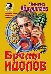 Чингиз Абдуллаев -Бремя идолов