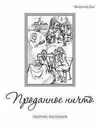 Владимир Дэс - Проданное ничто (сборник)