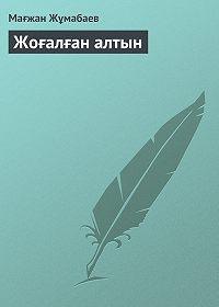 Мағжан Жұмабаев -Жоғалған алтын