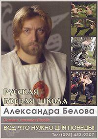 Александр Белов (Селидор) -Бой с Родригесом