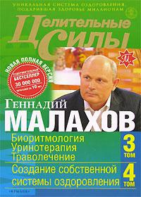 Геннадий Малахов -Целительные силы. Книга 2. Биоритмология. Уринотерапия. Траволечение. Создание собственной системы оздоровления