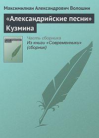 Максимилиан Александрович Волошин -«Александрийские песни» Кузмина