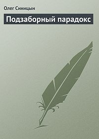 Олег Синицын -Подзаборный парадокс