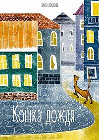 Алла Лескова - Кошка дождя