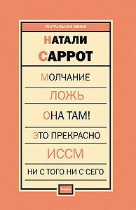 Натали Саррот -Пьесы (сборник)