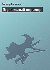 Роджер Желязны -Зеркальный коридор