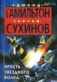 Эдмонд Гамильтон -Ярость Звездного Волка