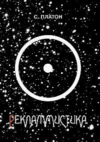 Сергей Платон -Рекламмистика (сборник)