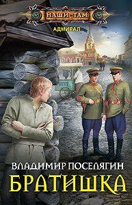 Владимир Поселягин -Братишка