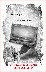 Міла Іванцова -Нічний потяг