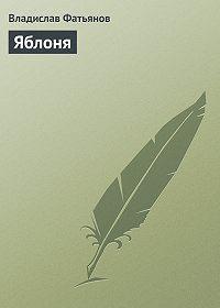 Владислав Фатьянов - Яблоня