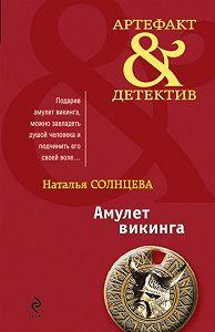 Наталья Солнцева - Гороскоп
