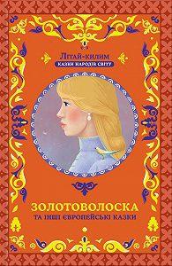 Народна творчість -Золотоволоска та інші європейські казки