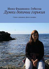 Инна Фидянина-Зубкова -Думки девичьи горькия. Стихи о девушках, феях и нимфах