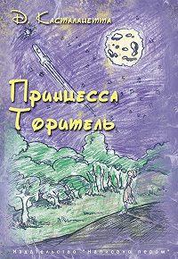 Д. Касталанетта -Принцесса Торитель