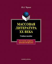 М. А. Черняк -Массовая литература XX века: учебное пособие