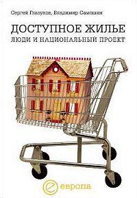 Сергей Глазунов -Доступное жилье: люди и национальный проект