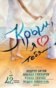 Анастасия Комарова -Крым, я люблю тебя. 42 рассказа о Крыме (сборник)