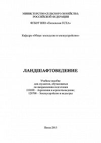 Екатерина Павликова -Ландшафтоведение