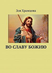 Зоя Храмцова - Вославу Божию