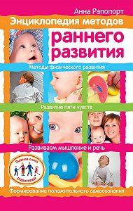 Анна Рапопорт - Энциклопедия методов раннего развития